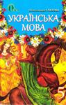 Учебник Українська мова 5 клас О.П. Глазова (2013 рік)
