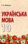 Учебник Українська мова 10 клас С. В. Шевчук 2018