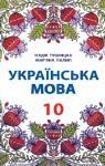 Учебник Українська мова 10 клас Н. М. Тушніцка / М. Б. Пилип 2018