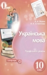 Учебник Українська мова 10 клас А. А. Ворон, В. А. Солопенко (2018 рік)