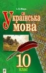 Учебник Українська мова 10 клас І. П. Ющук (2018 рік)