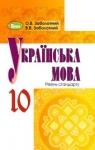 Учебник Українська мова 10 клас О. В. Заболотний / В. В. Заболотний 2018 Рівень стандарту