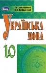Учебник Українська мова 10 клас О. В. Заболотний, В. В. Заболотний (2018 рік) На російській мові
