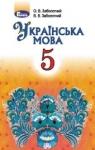 Учебник Українська мова 5 клас О. В. Заболотний, В. В. Заболотний (2018 рік)