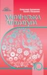 Учебник Українська література 10 клас О. М. Авраменко, В. І. Пахаренко (2018 рік)