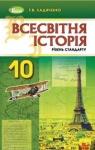 Учебник Всесвітня історія 10 клас Т. В. Ладиченко 2018