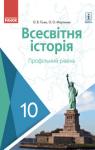 Учебник Всесвітня історія 10 клас О. В. Гісем, О. О. Мартинюк (2018 рік) Профільний рівень
