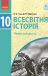 Учебник Всесвітня історія 10 клас О. В. Гісем, О. О. Мартинюк (2018 рік) Рівень стандарту