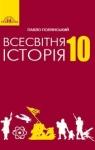 Учебник Всесвітня історія 10 клас П. Б. Полянський 2018