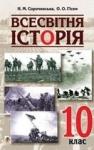 Учебник Всесвітня історія 10 клас Н. М. Сорочинська, О. О. Гісем (2018 рік)