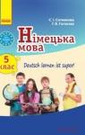 Учебник Німецька мова 5 клас С.І. Сотникова / Г.В. Гоголєва 2013 5 рік навчання