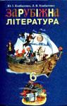 Учебник Зарубіжна література 6 клас Ю.І. Ковбасенко, Л.В. Ковбасенко (2006 рік)