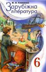 Учебник Зарубіжна література 6 клас Ж.В. Клименко (2006 рік)