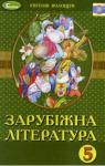 Учебник Зарубіжна література 5 клас Є. В. Волощук (2018 рік)