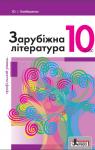 Учебник Зарубіжна література 10 клас Ю. І. Ковбасенко 2018 Профільний рівень