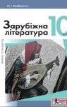 Учебник Зарубіжна література 10 клас Ю. І. Ковбасенко (2018 рік) Рівень стандарту