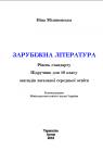 Учебник Зарубіжна література 10 клас Н. Р. Міляновська 2018