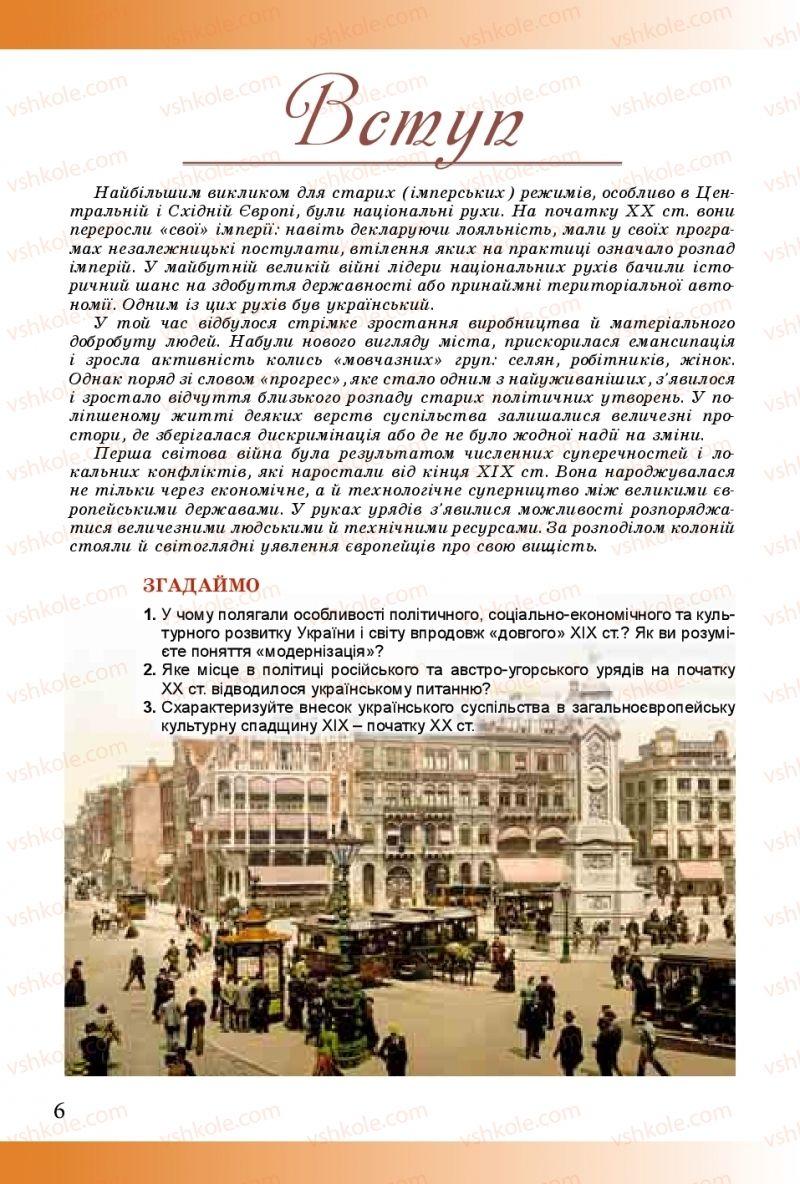 Страница 6 | Учебник Історія України 10 класс М. М. Мудрий, О. Г. Аркуша 2018