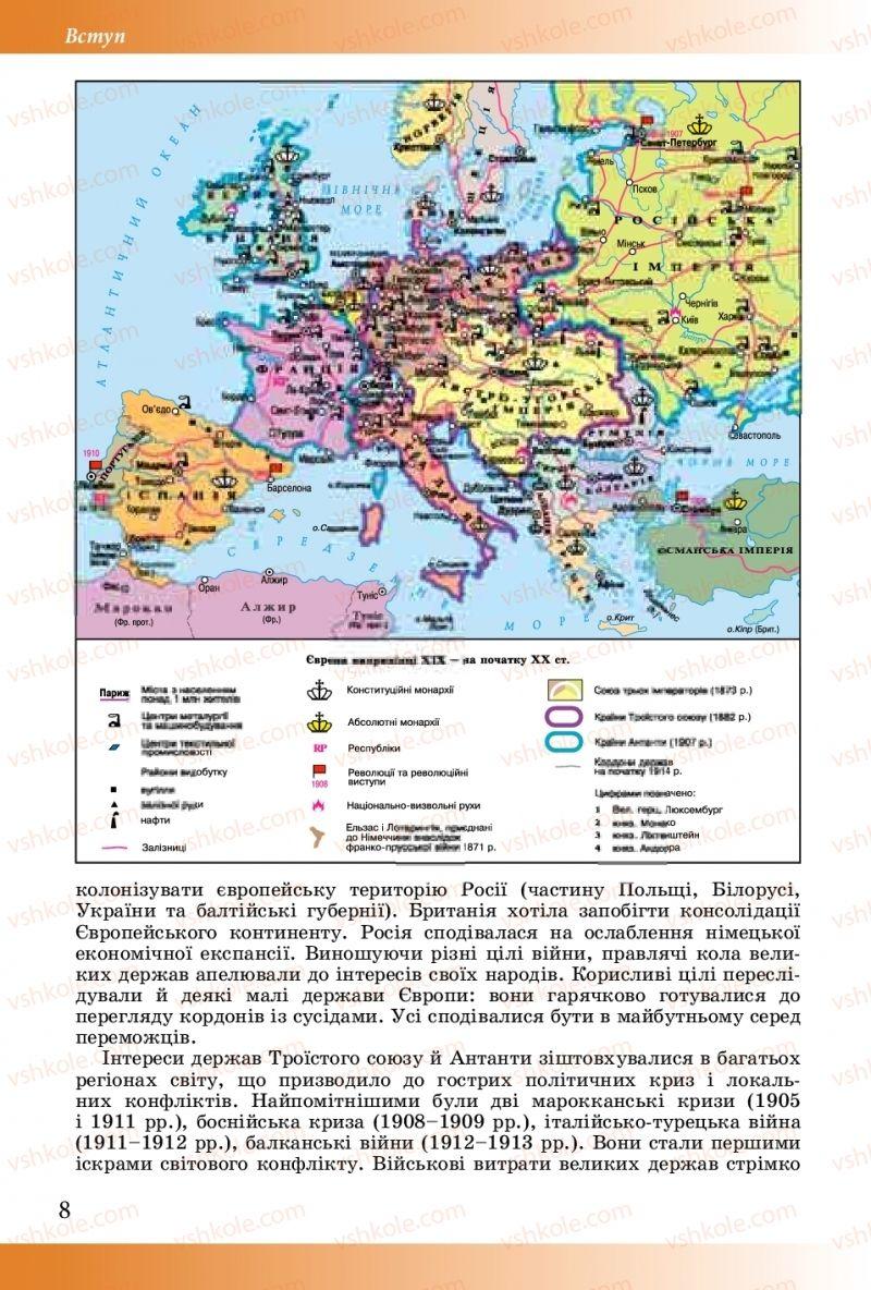 Страница 8 | Учебник Історія України 10 класс М. М. Мудрий, О. Г. Аркуша 2018