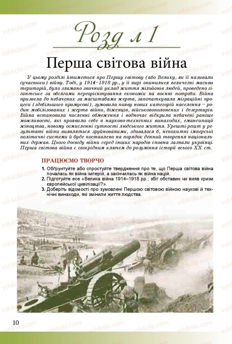 Страница 10 | Учебник Історія України 10 класс М. М. Мудрий, О. Г. Аркуша 2018