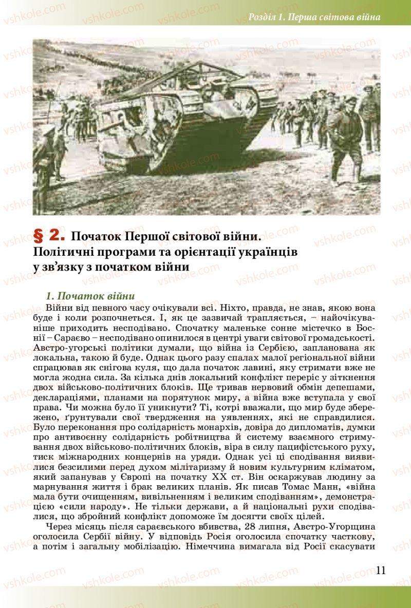 Страница 11 | Учебник Історія України 10 класс М. М. Мудрий, О. Г. Аркуша 2018