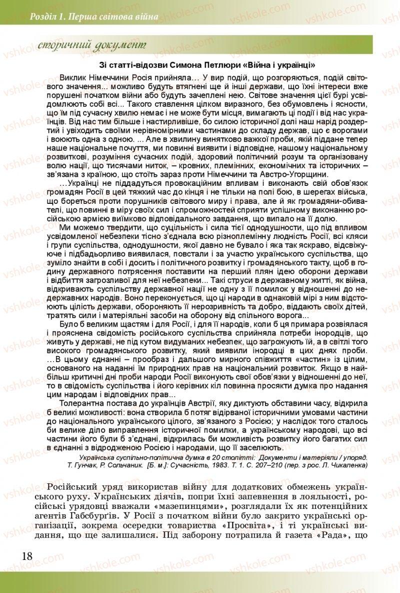 Страница 18 | Учебник Історія України 10 класс М. М. Мудрий, О. Г. Аркуша 2018