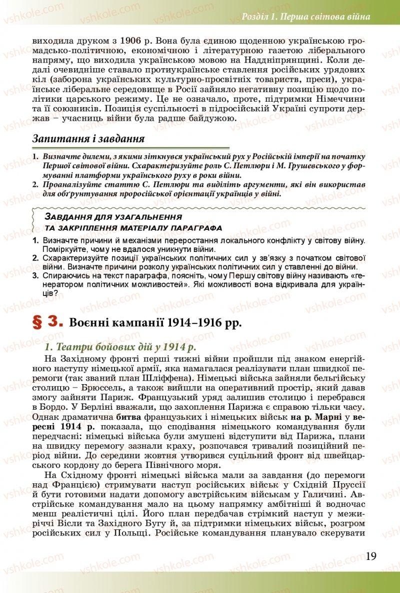 Страница 19 | Учебник Історія України 10 класс М. М. Мудрий, О. Г. Аркуша 2018
