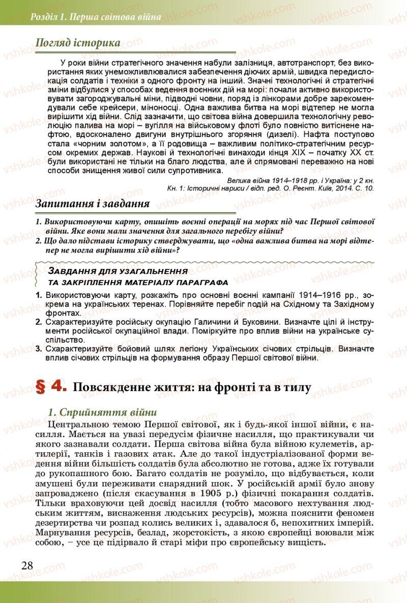 Страница 28 | Учебник Історія України 10 класс М. М. Мудрий, О. Г. Аркуша 2018