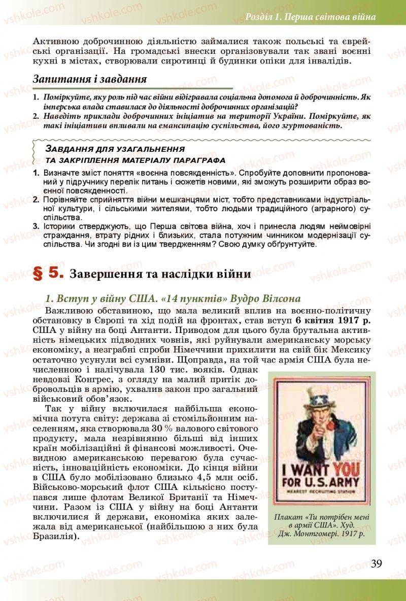 Страница 39 | Учебник Історія України 10 класс М. М. Мудрий, О. Г. Аркуша 2018