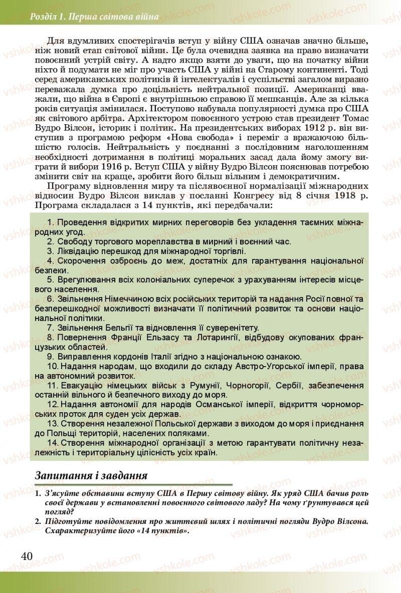 Страница 40   Учебник Історія України 10 класс М. М. Мудрий, О. Г. Аркуша 2018