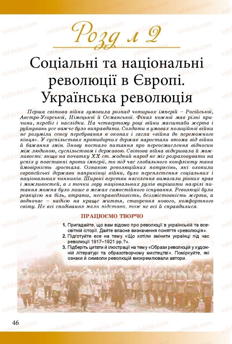 Страница 46 | Учебник Історія України 10 класс М. М. Мудрий, О. Г. Аркуша 2018