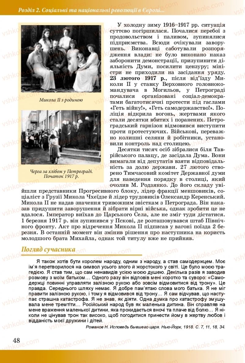 Страница 48 | Учебник Історія України 10 класс М. М. Мудрий, О. Г. Аркуша 2018