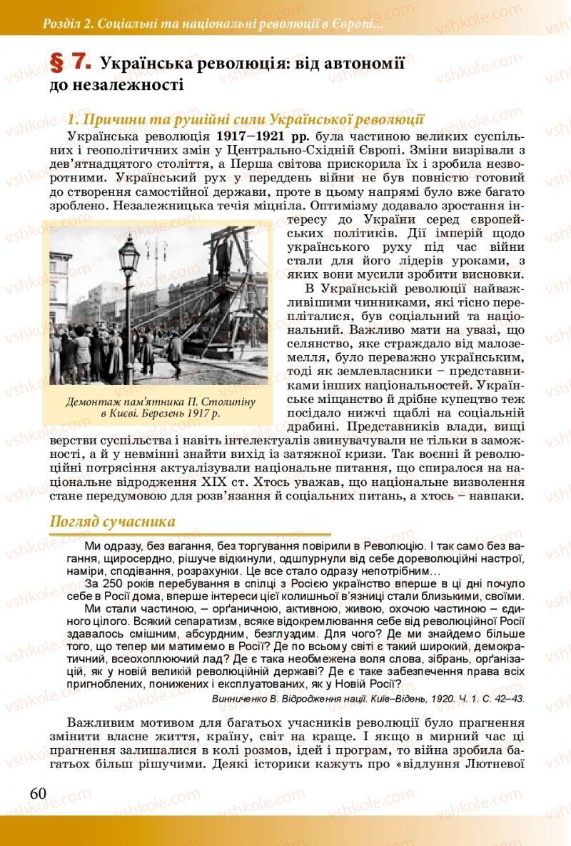 Страница 60 | Учебник Історія України 10 класс М. М. Мудрий, О. Г. Аркуша 2018