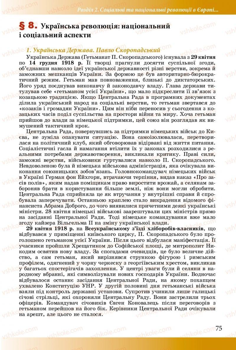Страница 75 | Учебник Історія України 10 класс М. М. Мудрий, О. Г. Аркуша 2018