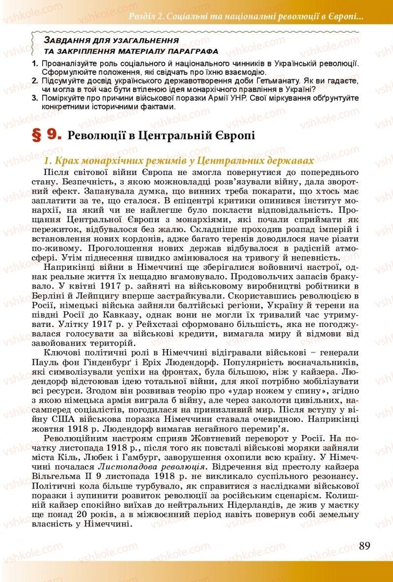 Страница 89 | Учебник Історія України 10 класс М. М. Мудрий, О. Г. Аркуша 2018