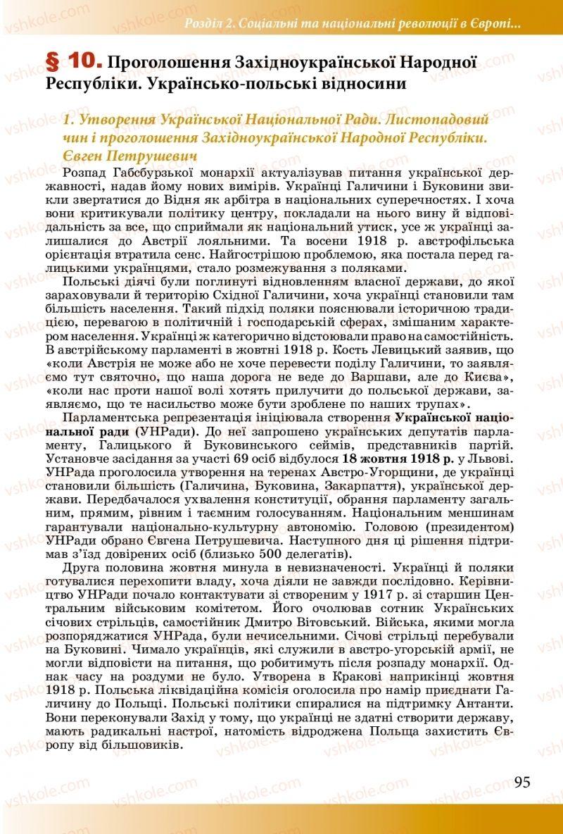 Страница 95   Учебник Історія України 10 класс М. М. Мудрий, О. Г. Аркуша 2018