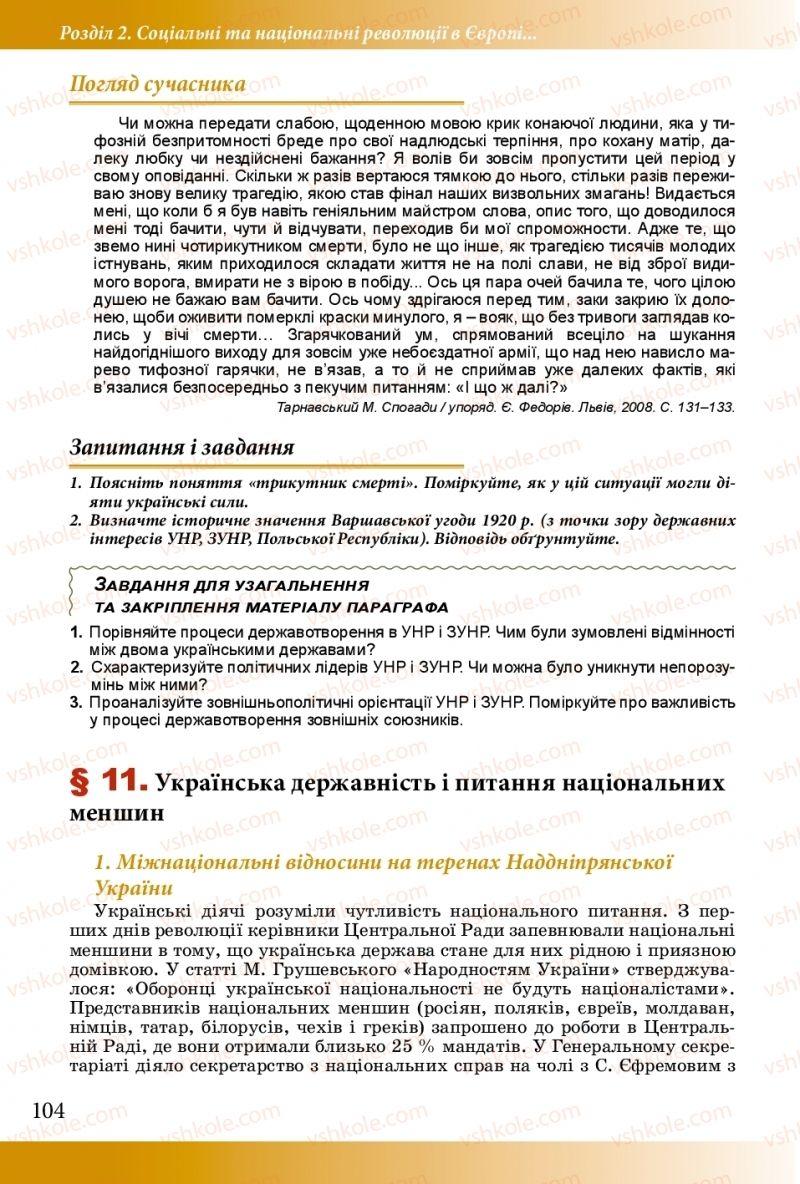 Страница 104 | Учебник Історія України 10 класс М. М. Мудрий, О. Г. Аркуша 2018