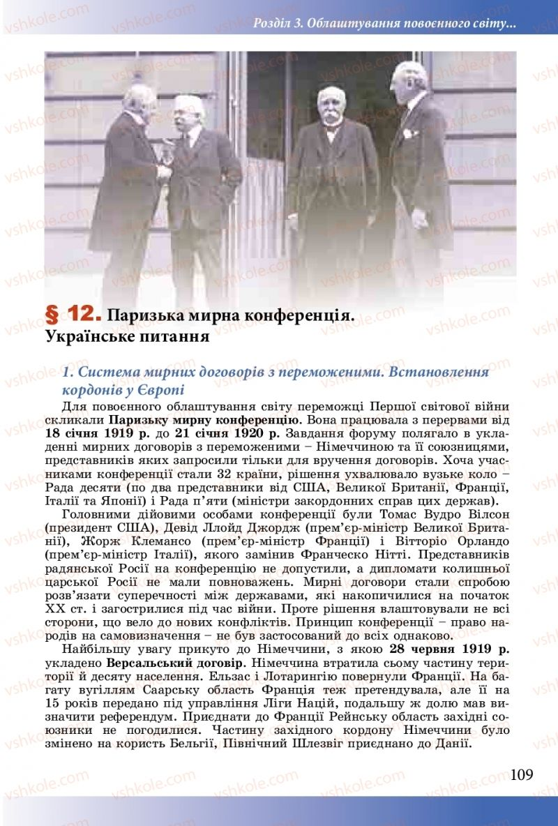 Страница 109 | Учебник Історія України 10 класс М. М. Мудрий, О. Г. Аркуша 2018