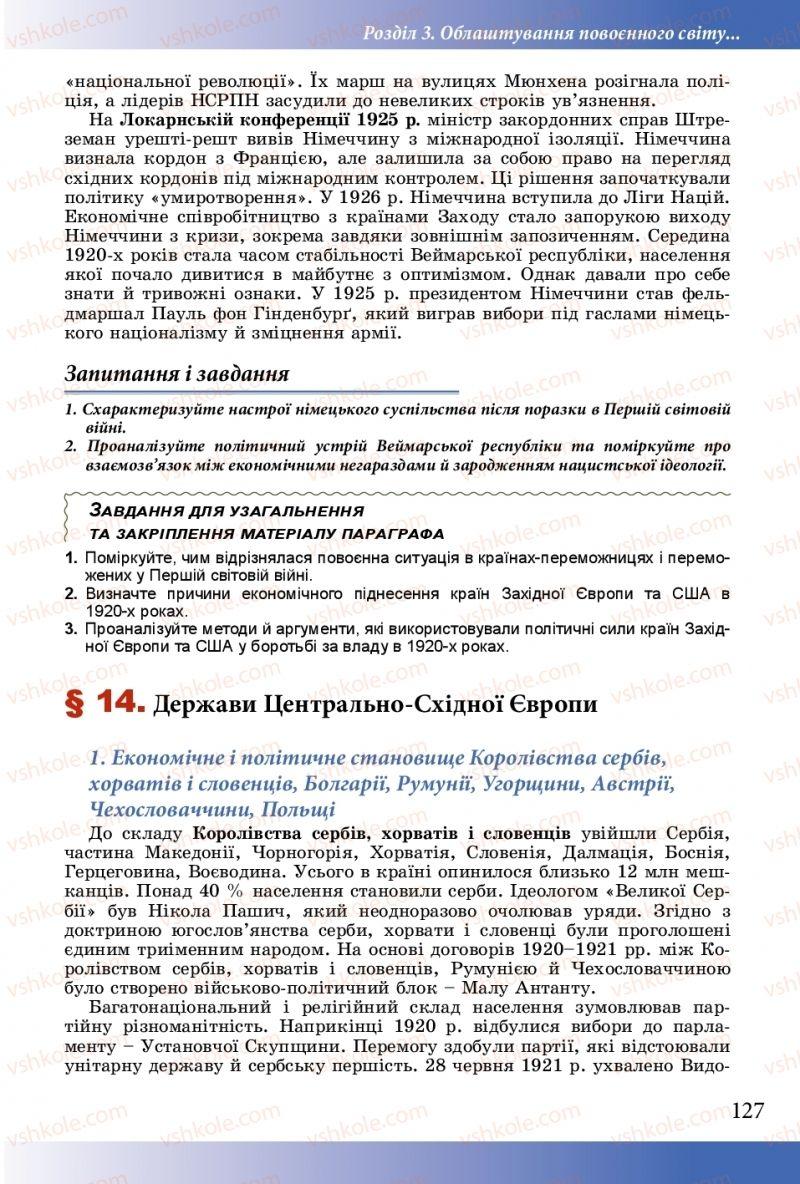 Страница 127 | Учебник Історія України 10 класс М. М. Мудрий, О. Г. Аркуша 2018