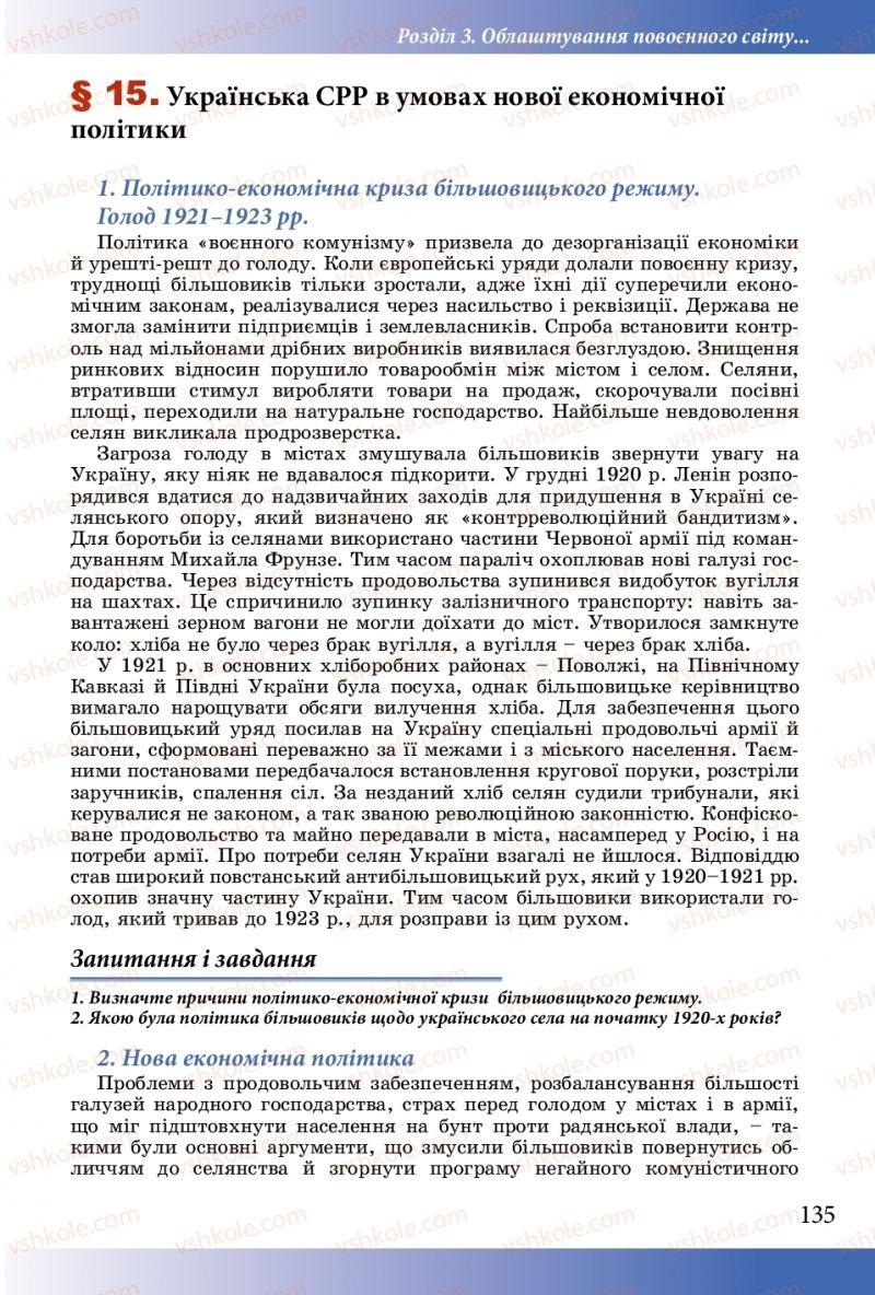 Страница 135 | Учебник Історія України 10 класс М. М. Мудрий, О. Г. Аркуша 2018