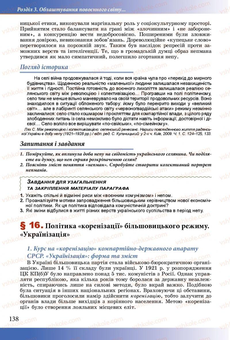 Страница 138   Учебник Історія України 10 класс М. М. Мудрий, О. Г. Аркуша 2018