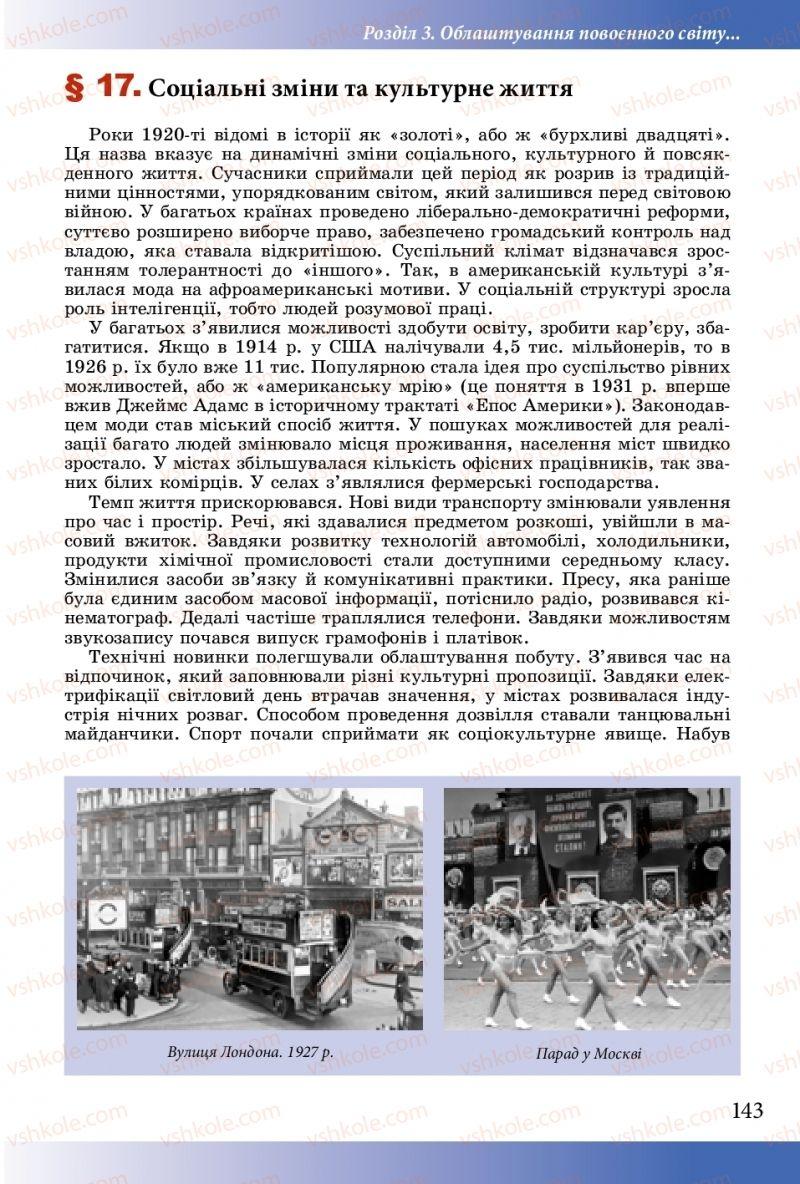 Страница 143 | Учебник Історія України 10 класс М. М. Мудрий, О. Г. Аркуша 2018