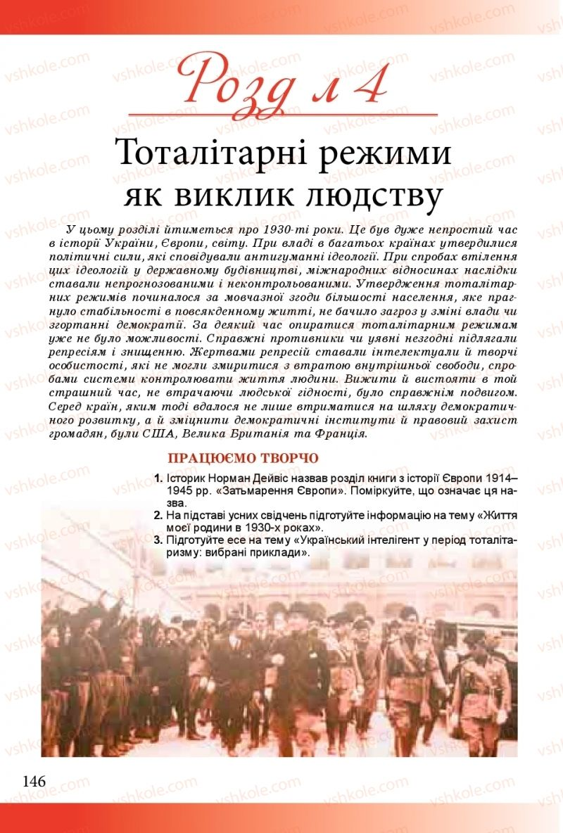 Страница 146 | Учебник Історія України 10 класс М. М. Мудрий, О. Г. Аркуша 2018