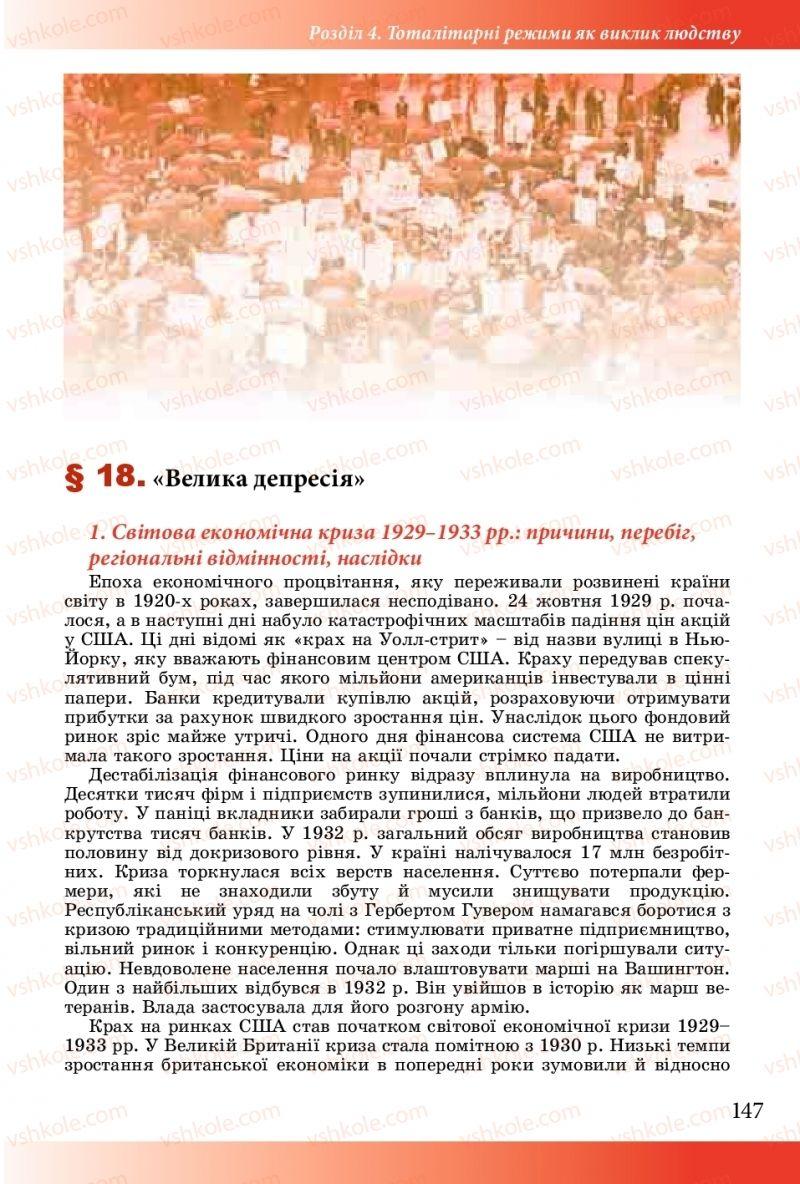 Страница 147 | Учебник Історія України 10 класс М. М. Мудрий, О. Г. Аркуша 2018
