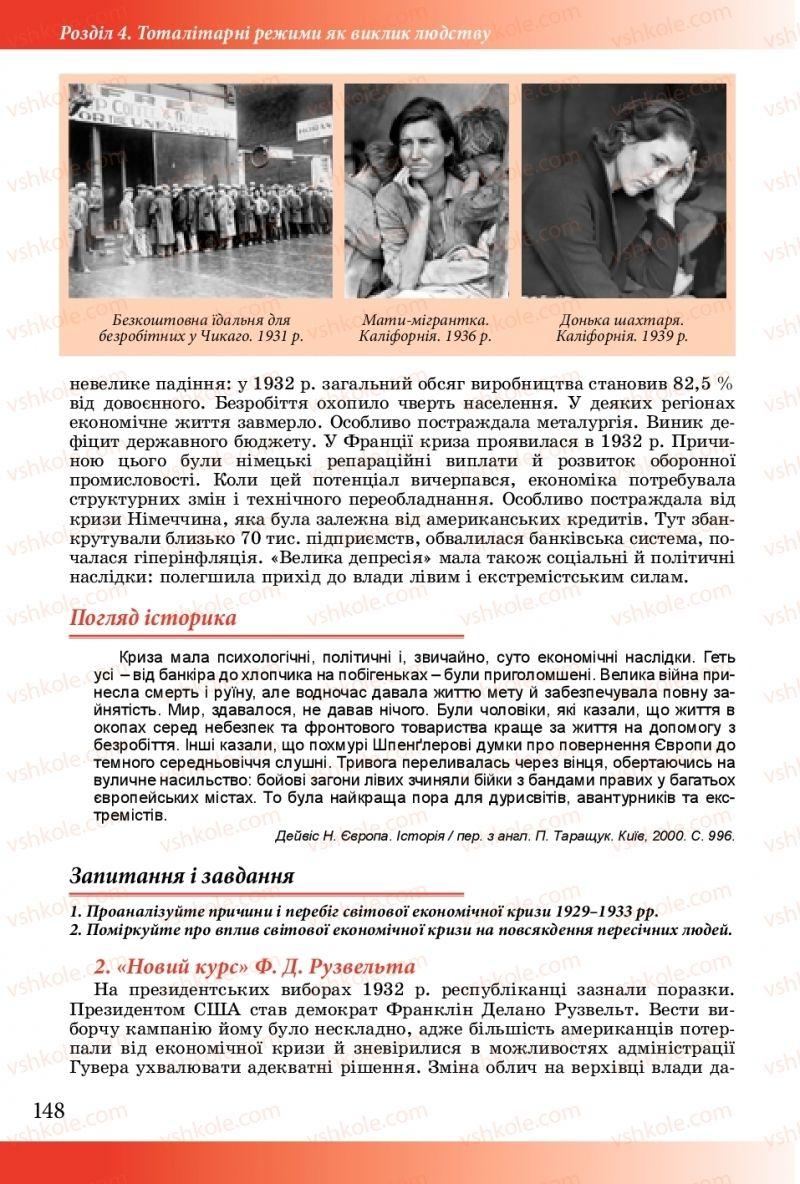 Страница 148 | Учебник Історія України 10 класс М. М. Мудрий, О. Г. Аркуша 2018
