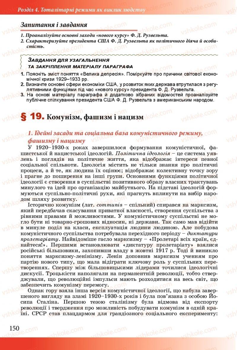 Страница 150   Учебник Історія України 10 класс М. М. Мудрий, О. Г. Аркуша 2018