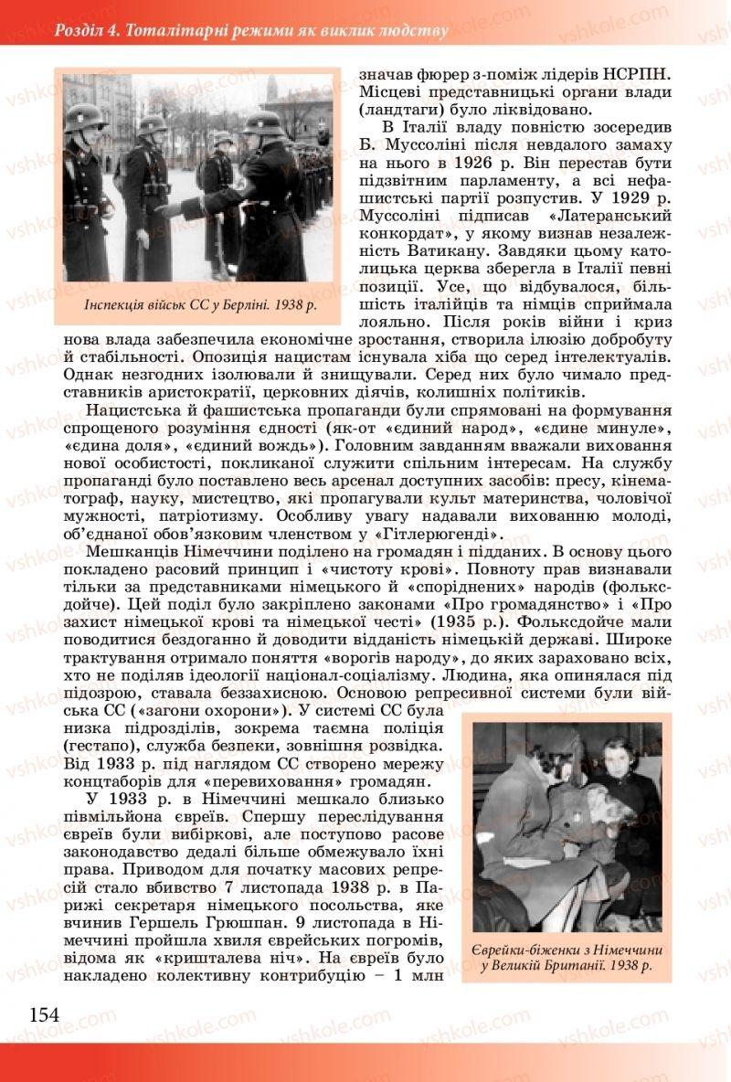 Страница 154   Учебник Історія України 10 класс М. М. Мудрий, О. Г. Аркуша 2018