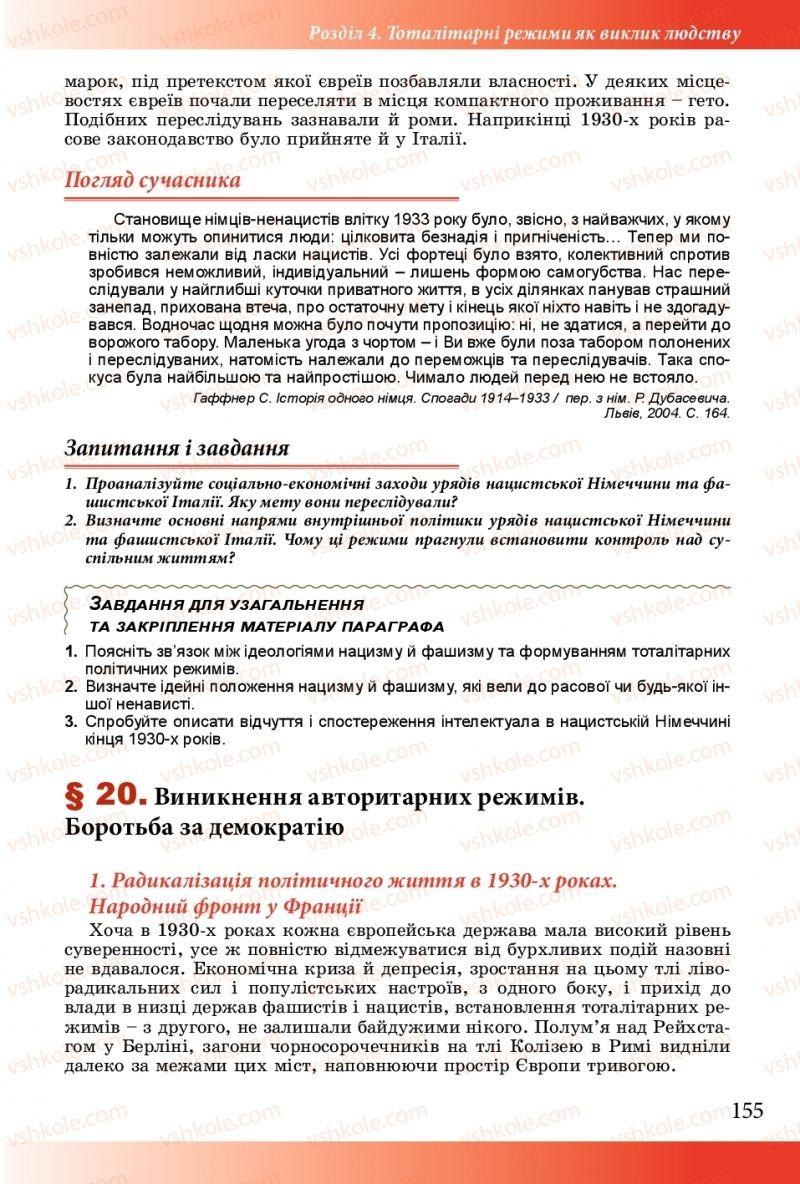 Страница 155   Учебник Історія України 10 класс М. М. Мудрий, О. Г. Аркуша 2018