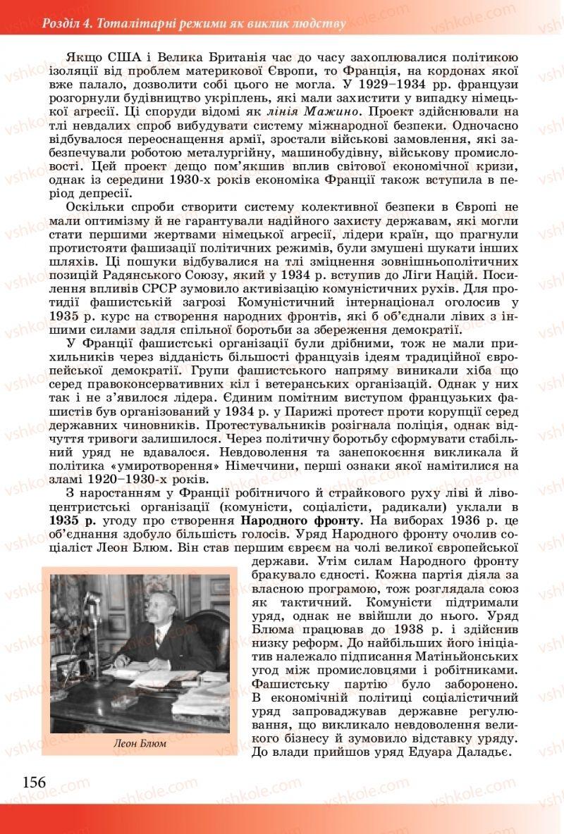 Страница 156   Учебник Історія України 10 класс М. М. Мудрий, О. Г. Аркуша 2018