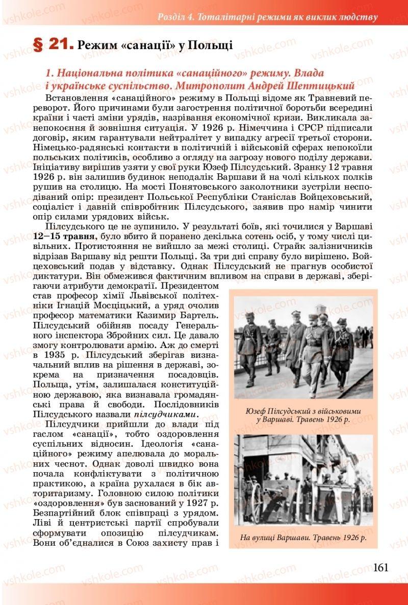 Страница 161 | Учебник Історія України 10 класс М. М. Мудрий, О. Г. Аркуша 2018
